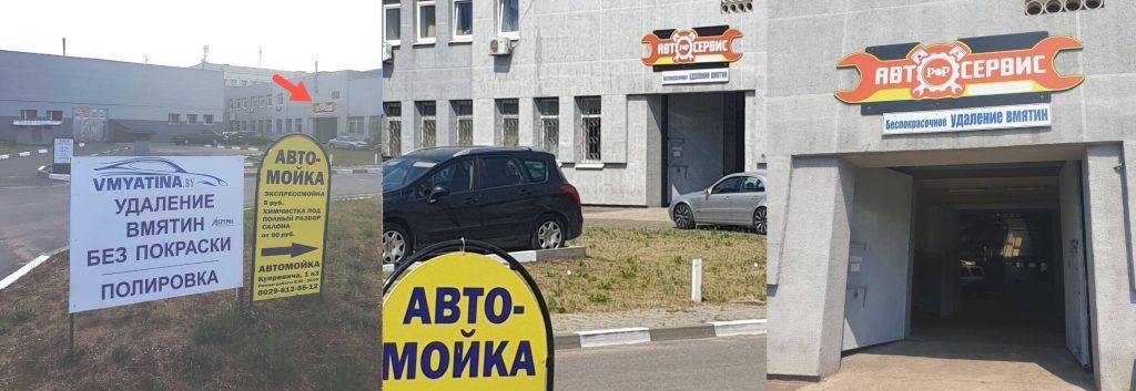 Удаления вмятин в Минске